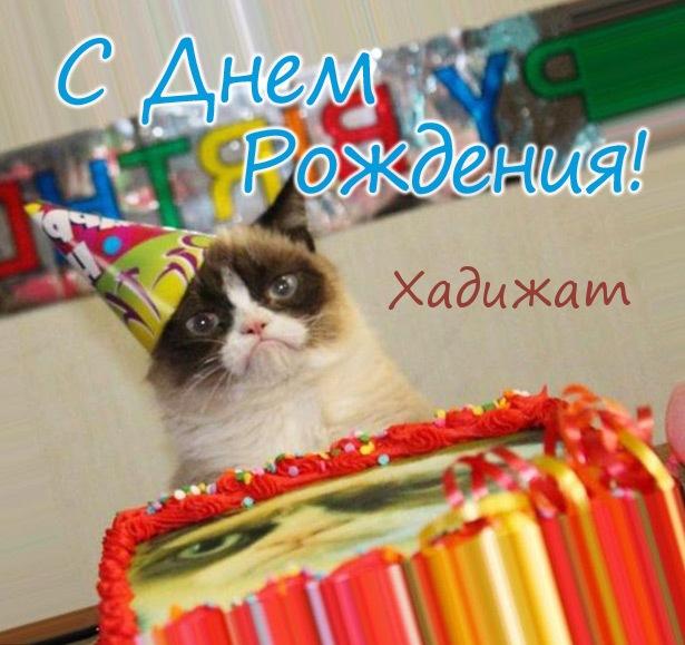 картинки с днём рождения хадижа