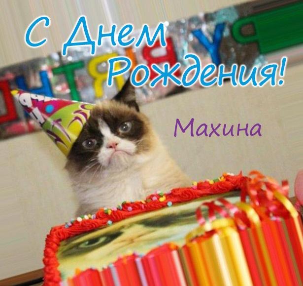Открытка - С днем рождения, Махина!