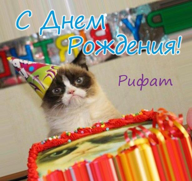 Рифат с днем рождения картинки