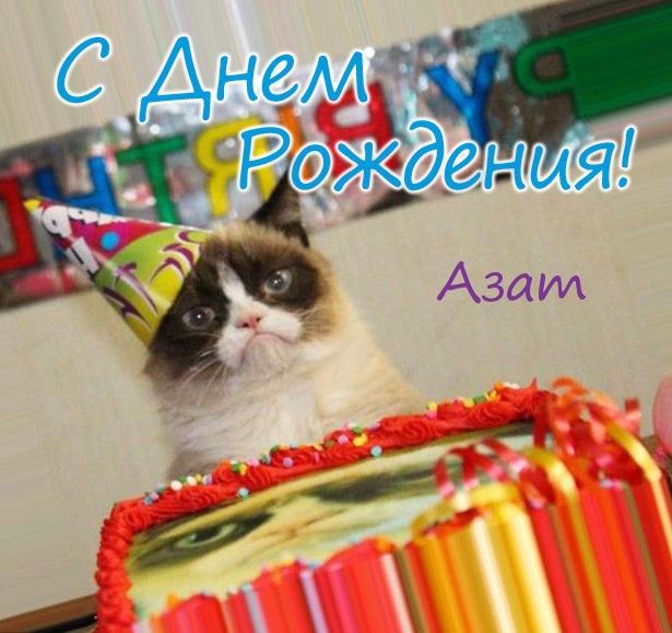 Открытка - С днем рождения, Азат!