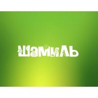 Открытки с именем шамиль