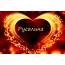 Имя Русалина в сердечке